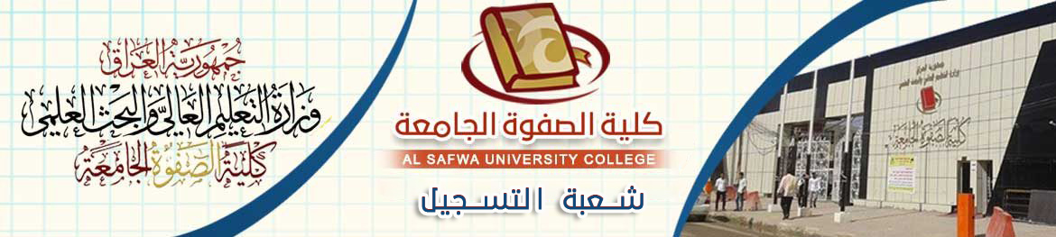 Registration Division -AlSafwa University College
